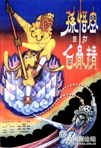 手绘的国产老电影海报