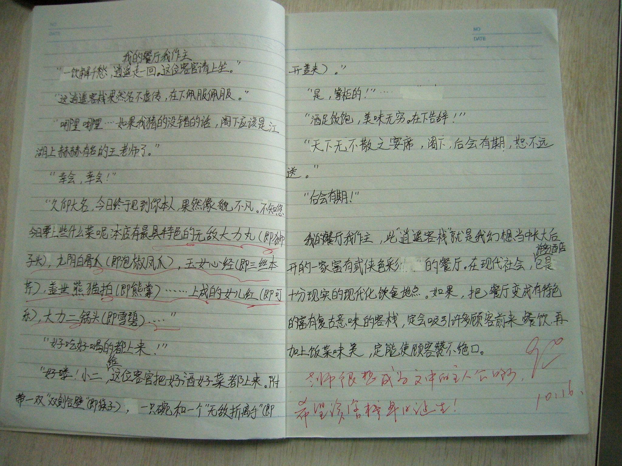 我的梦想英语作文 英语作文我的梦想初二_我的