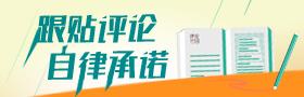 杭州网签署跟帖评论自律管理承诺书