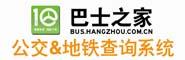 巴士之家:杭州公交查询系统